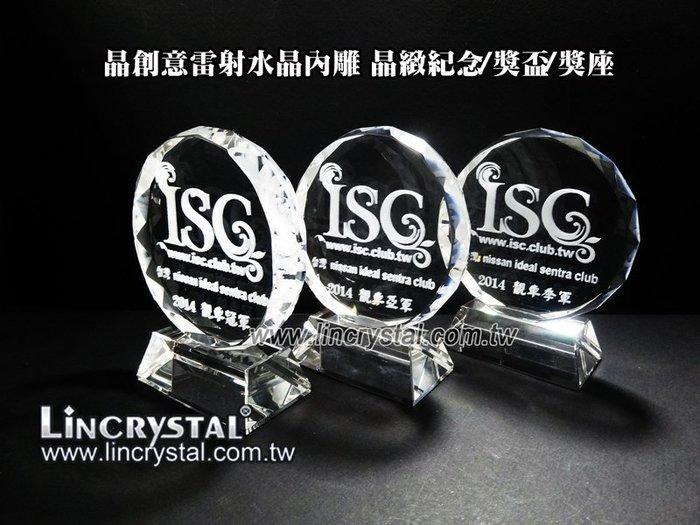 AWS05(小) 水晶小獎盃 小獎座 精緻雷射水晶內雕 個性化內雕製作 一個就可以做,2D3D水晶獎座~ 限量特價~