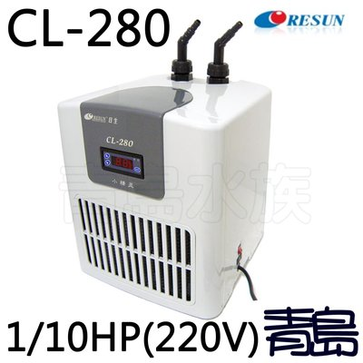 Y。。。青島水族。。。中國RESUN日生-----冷卻機 冷水機 降溫 1/10HP==CL280(220V)