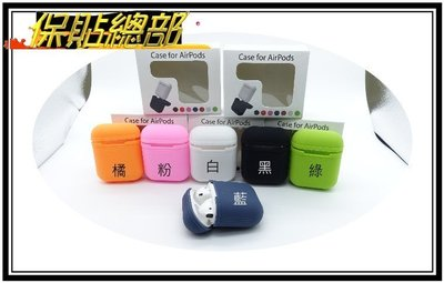 保貼總部~FOR AirPods 保護殼套.繽紛七款顏色TPU材質,保護套柔軟,質感極佳.詳見賣場內容