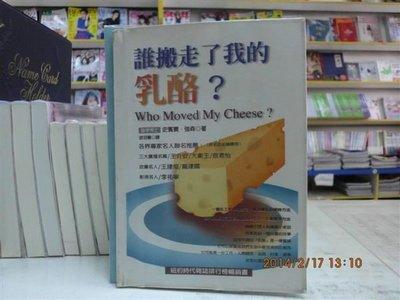 【博愛二手書】文叢 誰搬走我的乳酪?   作者:史賓賽