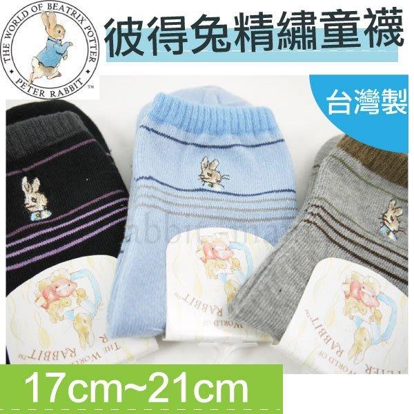 兔子媽媽/彼得兔童襪/台灣製比得兔精繡1/2兒童襪子2336-2船襪/船型襪/兒童直板襪