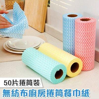 不織布廚房紙巾 一次性抹布 免洗抹布 1捲50抽 顏色隨機 捲筒直立式 不織布抹布 無紡布 餐巾紙 洗碗巾