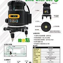 台南 財成五金 上煇新鮮貨 DA-633SG 綠光5線5點(4V1H5P) 重力擺雷射水平儀