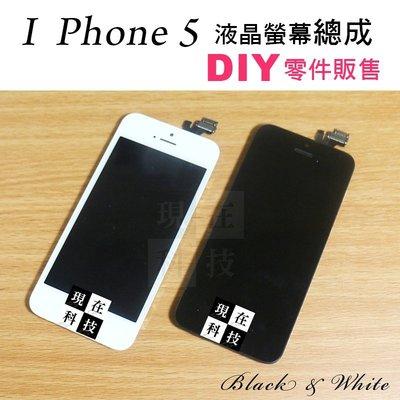 ☆現在科技通訊☆I Phone 5 LCD 液晶 黑色 白色 IPhone 5 觸控 液晶螢幕總成DIY 『液晶類』