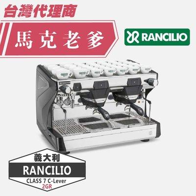 【馬克老爹烘焙】 義大利原裝Rancilio CLASSE 7 S 2GR 半自動商用義式咖啡機