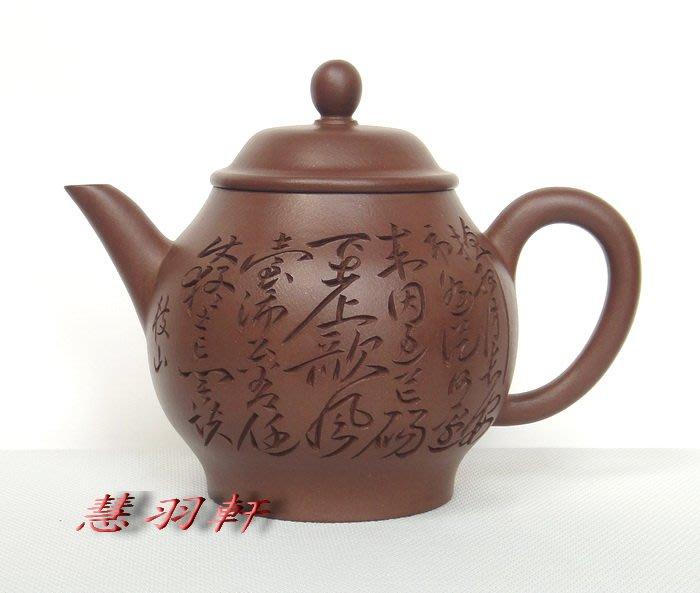 慧羽軒-(荊溪陳德)枝山草書鐫刻高筒壺~