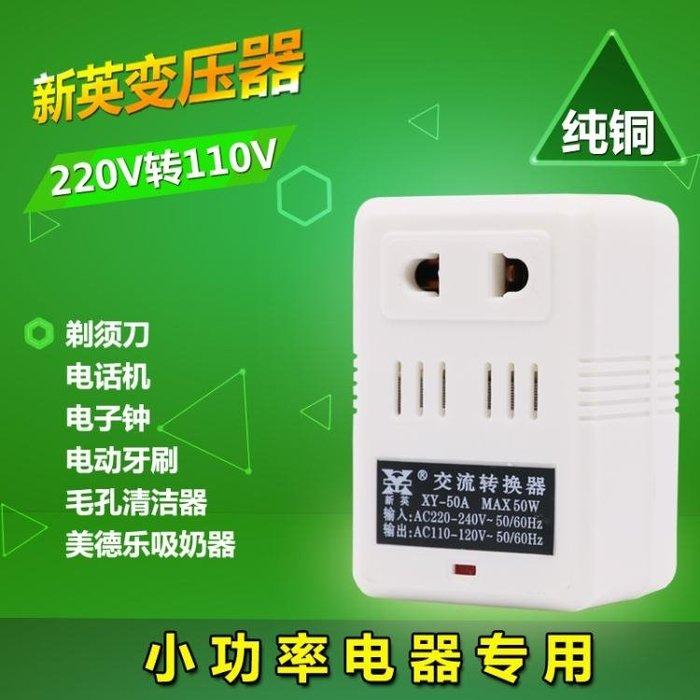 50W以內電壓轉換器新英變壓器220轉110V110V轉220V--