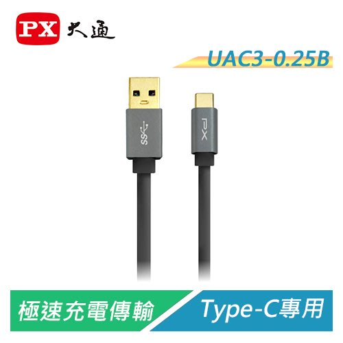 【電子超商】大通 UAC3-0.25W USB3.1 C to A充電傳輸線