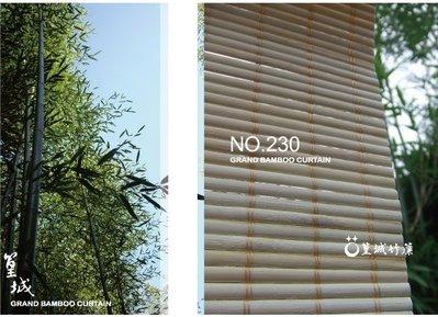 【篁城竹簾型號:230】淺米原竹色超細緻,窗簾、掛簾、屏風遮物