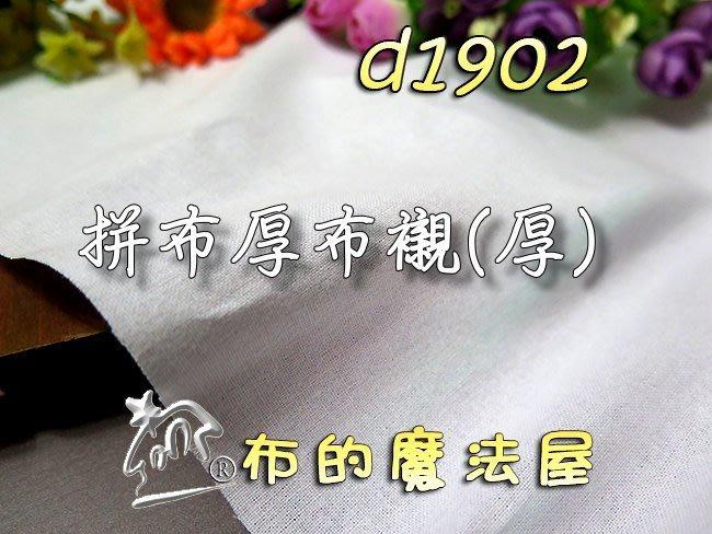 【布的魔法屋】d1902-白色純棉單膠厚布襯(買15送1,喜佳拼布教室專用厚襯.高品質純棉單膠布襯,拼布包作品增加厚度)