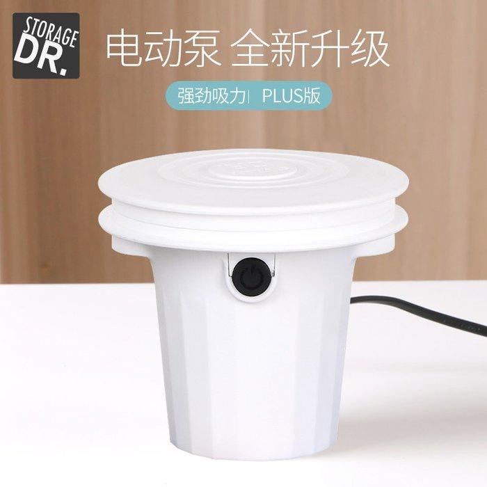 奇奇店-DR.STORAGE新款PLUS真空壓縮袋電泵收納袋真空袋電動抽氣泵吸氣泵(規格不同價格不同)