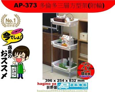 荻野屋 AP-373 多倫多三層方型架(附輪)/浴室架/置物架/收納架/AP373/直購價