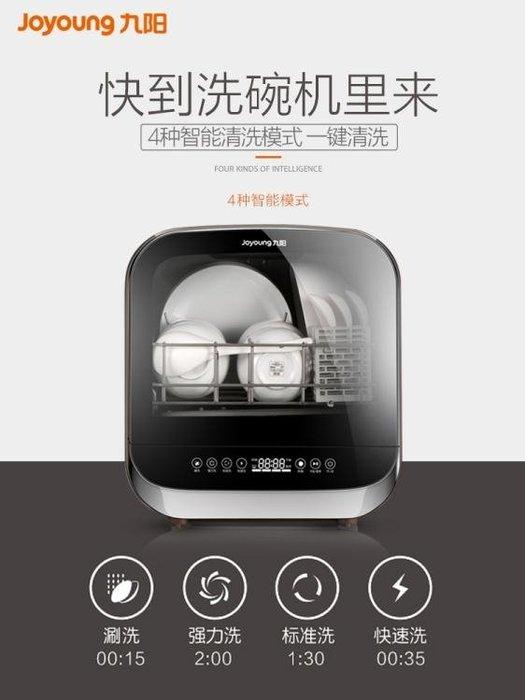 雙十二8折下殺洗碗機Joyoung/九陽X5全自動家用小型臺式免安裝