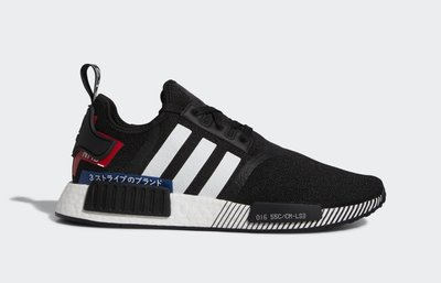 Adidas NMD R1 Japan Pack Black White 2019日本限定 EF2357 代購附驗鞋證明