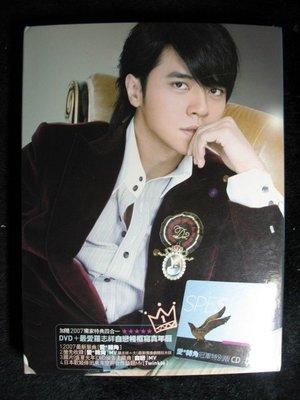 羅志祥 - SPESHOW - 2007年CD+DVD+相框寫真年曆 - 碟片全新未聽 - 201元起標 大72