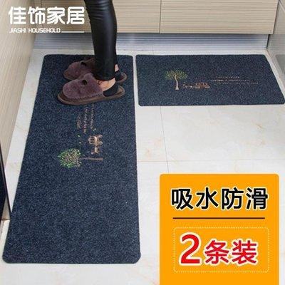 地墊 廚房卡通長條防油腳墊衛浴防滑墊臥室門吸水地毯YSY