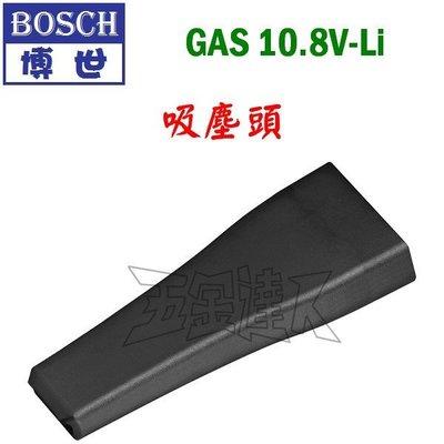 【五金達人】BOSCH 博世 吸塵頭 GAS 10.8V 充電吸塵器用 [2個下標處]