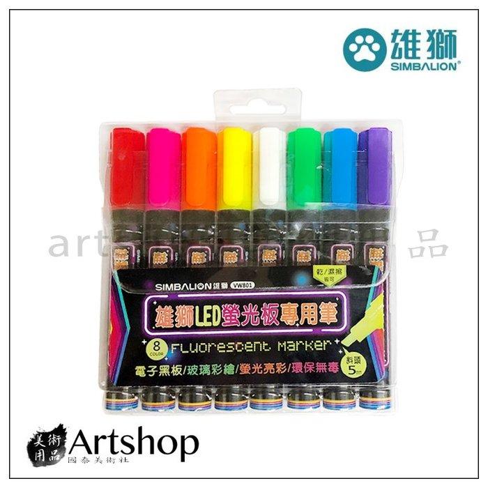 【Artshop美術用品】雄獅LED螢光版專用筆 斜頭 5mm 8色入