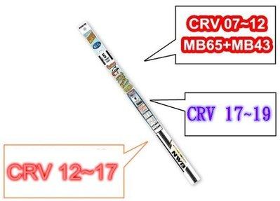 938嚴選 日本NWB CRV 2007年後 專用 三節式軟骨石墨覆膜雨刷 膠條 雨刷 雨刷條 HRV