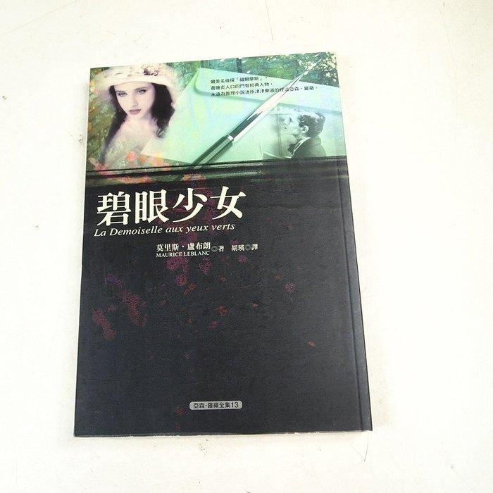 【懶得出門二手書】《碧眼少女》ISBN:9574500365│小知堂│莫里斯│七成新(32H14)