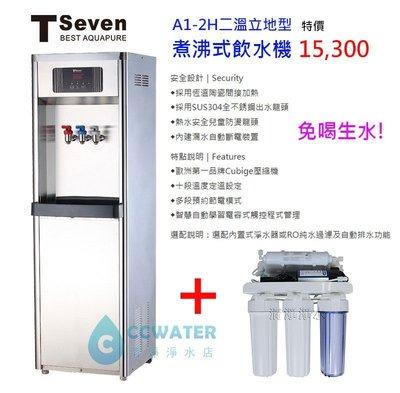 【清淨淨水店】T-Seven A1-2H二溫立地型煮沸式飲水機/免喝生水,搭配5道標準RO機15300元。