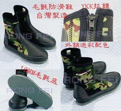 RongFei 外銷迷彩布配色防滑鞋 台灣製造 另售:釣魚釘鞋 磯釣釘鞋 運動型磯釣防滑釘鞋 雨鞋 雨衣 泳圈 面鏡