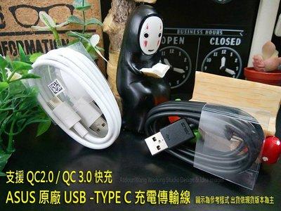 【鐵人科技】ASUS ZenFone3 ZE552KL Z012DA 5.5吋 原廠 TYPE C 傳輸充電線