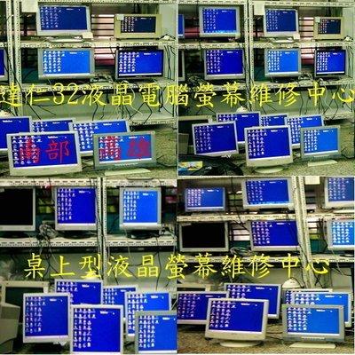 高雄達仁液晶維修 Acer22吋24吋液晶螢幕維修BenQ LG液晶維修 LCD維修 Asus液晶螢幕面板維修 高雄達仁