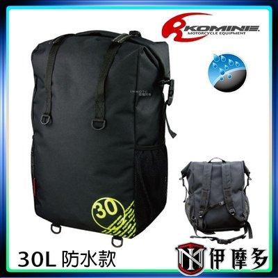伊摩多※日本 KOMINE SA-200 30公升大容量 防水 後背包 正版公司貨。黑色