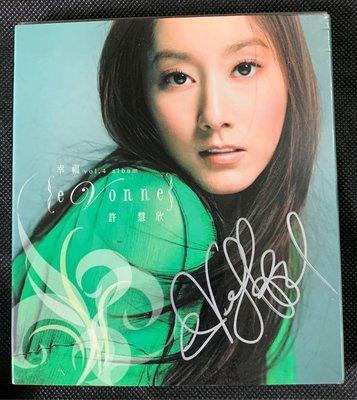 許慧欣 簽名簽名專輯 「幸福 vol. 4 album」