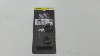 川歐力士 TRIONES 套筒 10*7.5MM 7.5mm 新戰將 6代 FIGHTER 改260MM 碟盤專用