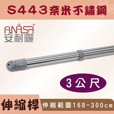 3公尺S443奈米不鏽鋼伸縮桿(168~300CM)_安耐曬