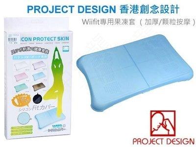 特價原裝正品WiiFit 塑身平衡版防滑矽膠果凍套.防滑防髒污-藍色款【台中恐龍電玩】