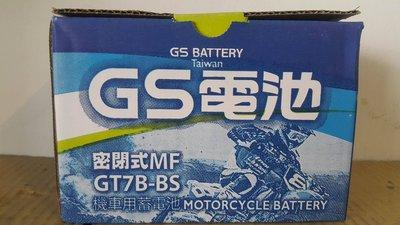 台中平炁機車電池 GT7B-BS 7號薄型電池 適用GTR 勁戰 OZ RSZ JOG BWS SMAX155 CUE