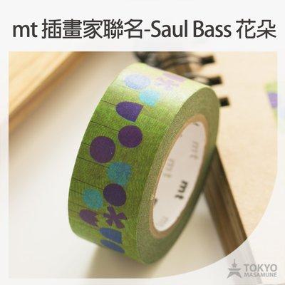 【東京正宗】日本 mt masking tape 紙膠帶 mt x 插畫家 Saul Bass 聯名系列 花朵