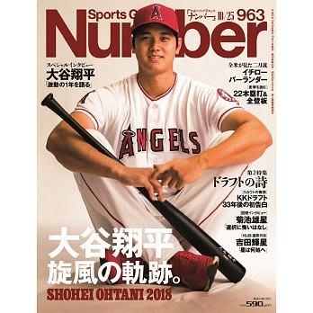 Sports Graphic Number 大谷翔平旋風的軌跡2018 ICHIRO 侍JAPAN 鈴木一朗