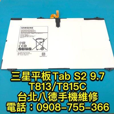 台北【八德手機維修】三星平板電池Tab S2 9.7 T810 T813 T815C 電池 電池維修 原廠電池規格