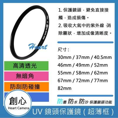創心 UV 37mm 保護鏡 濾鏡 防潑水 防污 GF7 GF8 GF9 GF10 12-32mm X鏡14-42mm