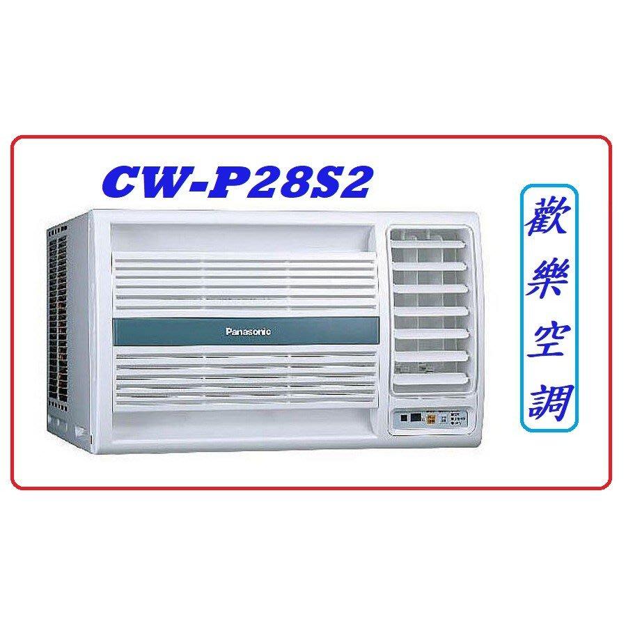 ❆歡樂空調❆Panasonic國際冷氣/窗型冷氣/定頻右吹/CW-P28S2