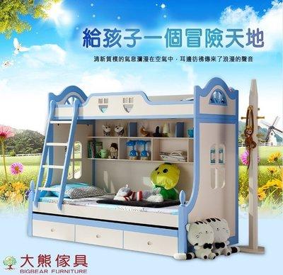 【大熊傢俱】 8398 愛家 藍色款 高低床 子母床 雙層床 帶抽拖床 上下鋪 兒童床 另售有粉色款