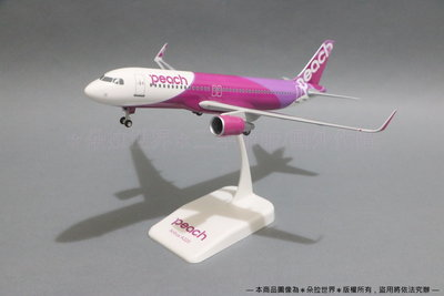 ✈A320-200 樂桃航空 peach》飛機模型 空中巴士 Airbus 1:150 JA04VA 精緻版