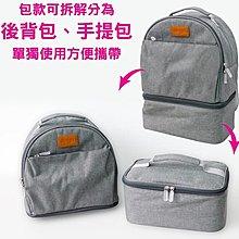 保溫袋-DEYA 2合1多功能保溫提袋背包(全新品)
