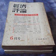 藍色小館7--------昭和47年6月.經濟評論