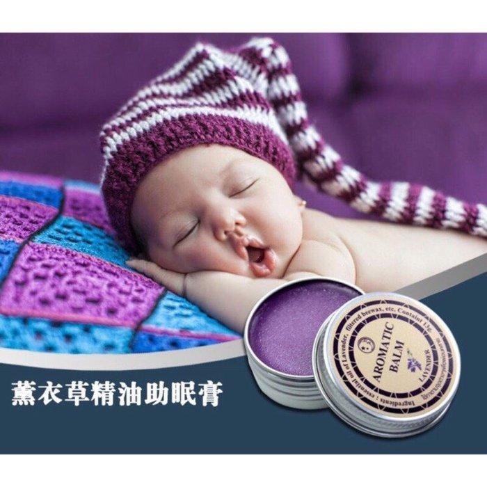 泰國 Aromatic Balm 天然薰衣草精油助眠膏 助眠膏 13g 睡覺膏