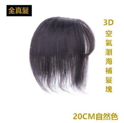 假髮片 女生 真髮 直髮 - 瀏海髮片 遮白髮 頭頂增髮(20cm)【黑二髮品】OTPZO