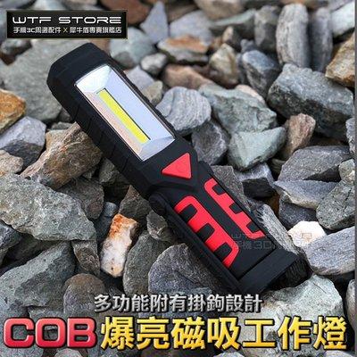 【爆亮COB】多功能磁吸工作燈 強力磁鐵工作燈 LED燈  LED手電筒 警示燈 手電筒 照明燈 戶外露營 登山照明
