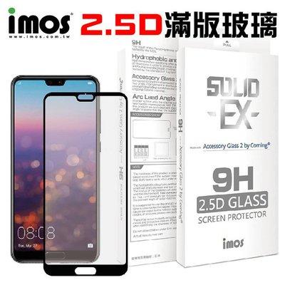 樂賣3C imos 華為 HUAWEI P20 / P20 Pro 強化玻璃 保護貼 2.5D 滿版 玻璃貼 康寧