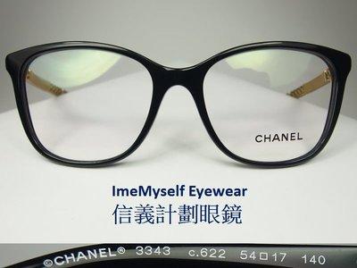 【信義計劃眼鏡】CHANEL 3343 香奈兒 全新真品 當季新款  義大利製 膠框 鏤空 鎖鏈 金屬腳
