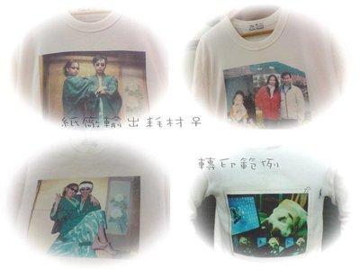 個性化T恤轉印紙淺色每份10張只要225元(自己設計絕不撞杉) DIY 最便宜 特賣場