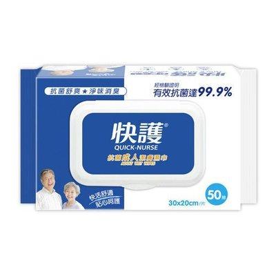 快護 成人抗菌潔膚濕巾- 超大加厚型 (加蓋50抽)*24包 #325